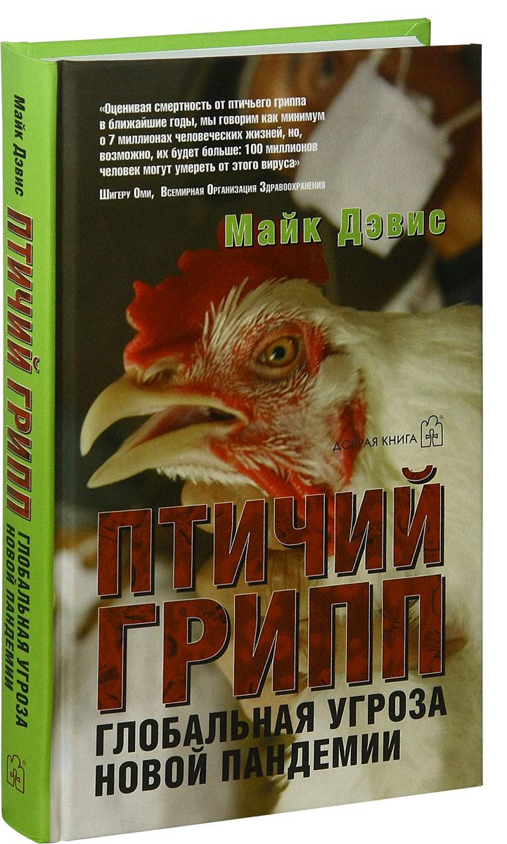 Птичий грипп. Глобальная угроза новой пандемии