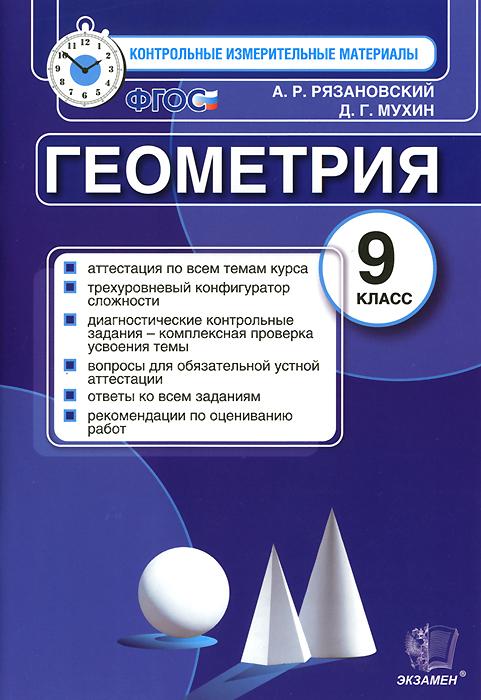 Геометрия. 9 класс. Контрольные измерительные материалы