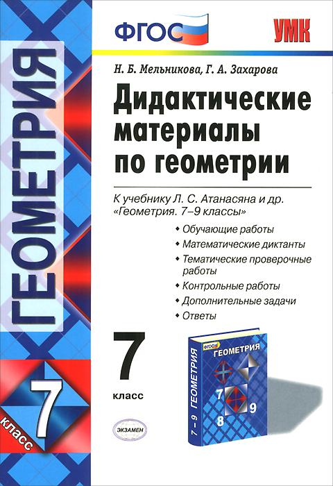 Геометрия. 7 класс. Дидактические материалы. К учебнику Л. С. Атанасяна
