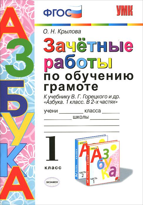 Азбука. Обучение грамоте. 1 класс. Зачетные работы к учебнику В. Г. Горецкого и др.
