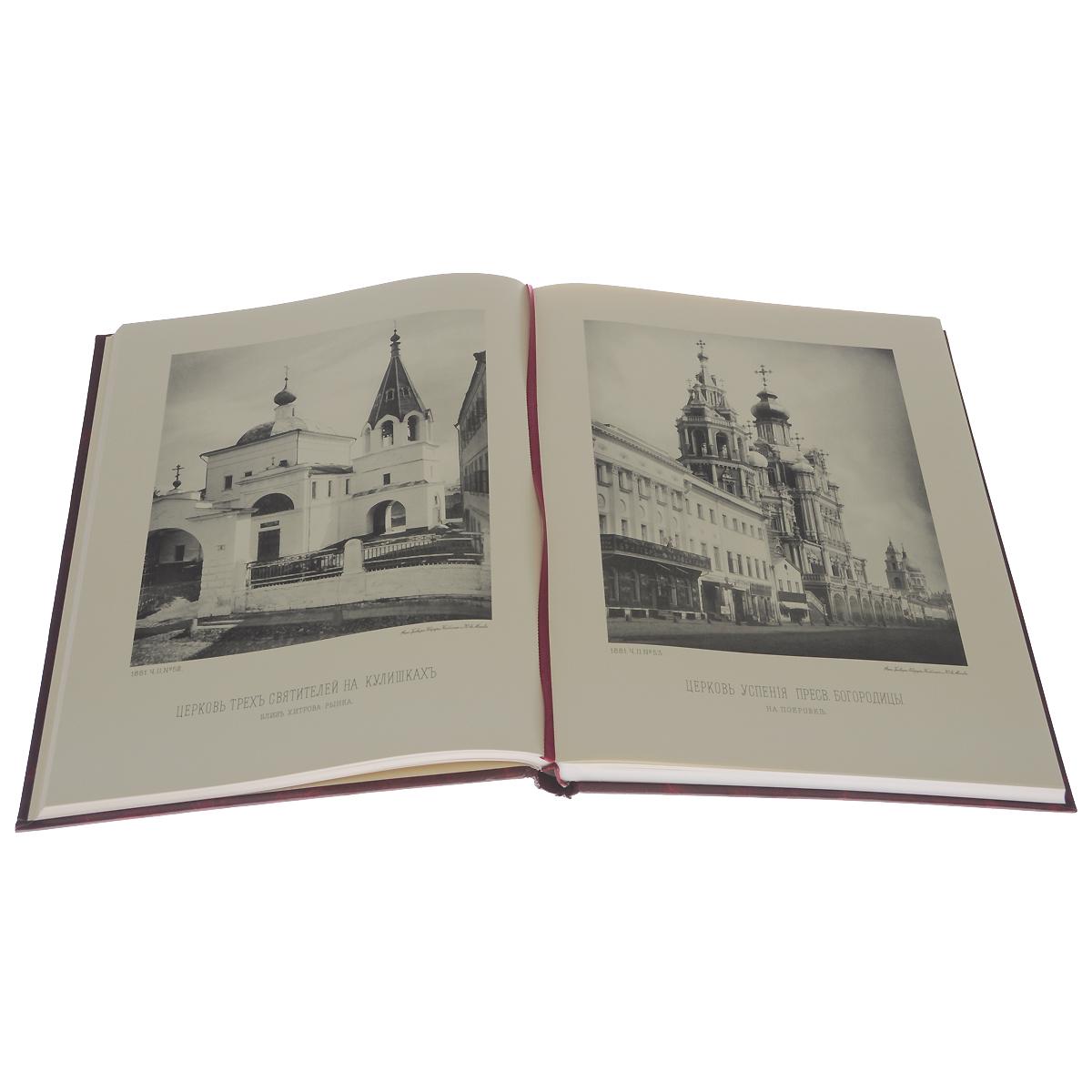 Москва. Соборы, монастыри и церкви. Фотоальбом
