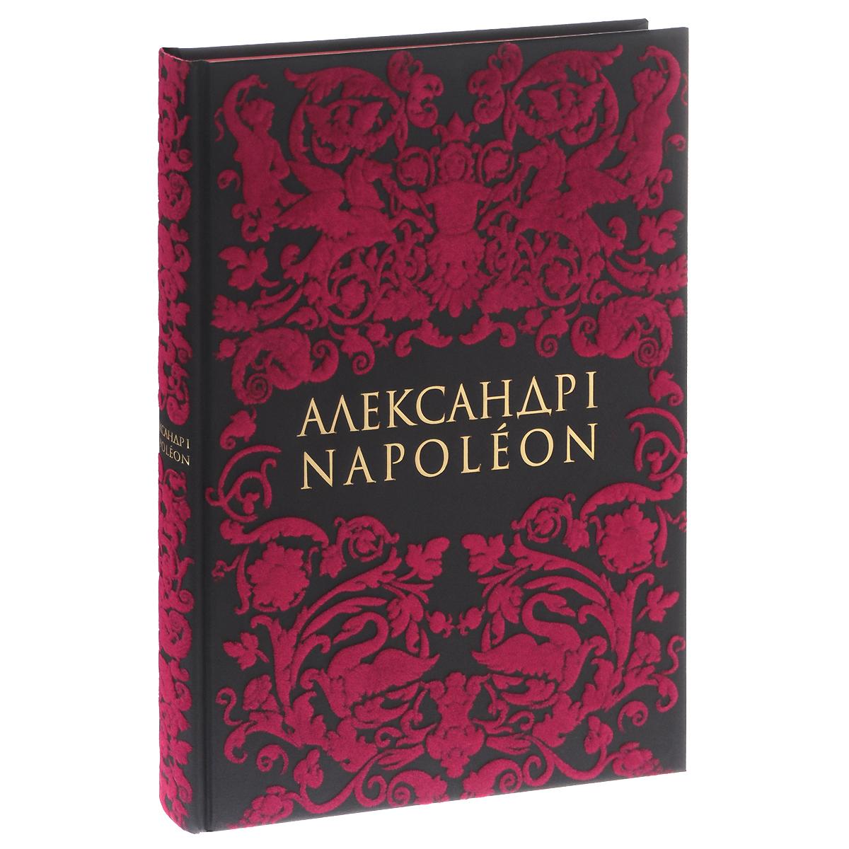 Александр I / Napoleon