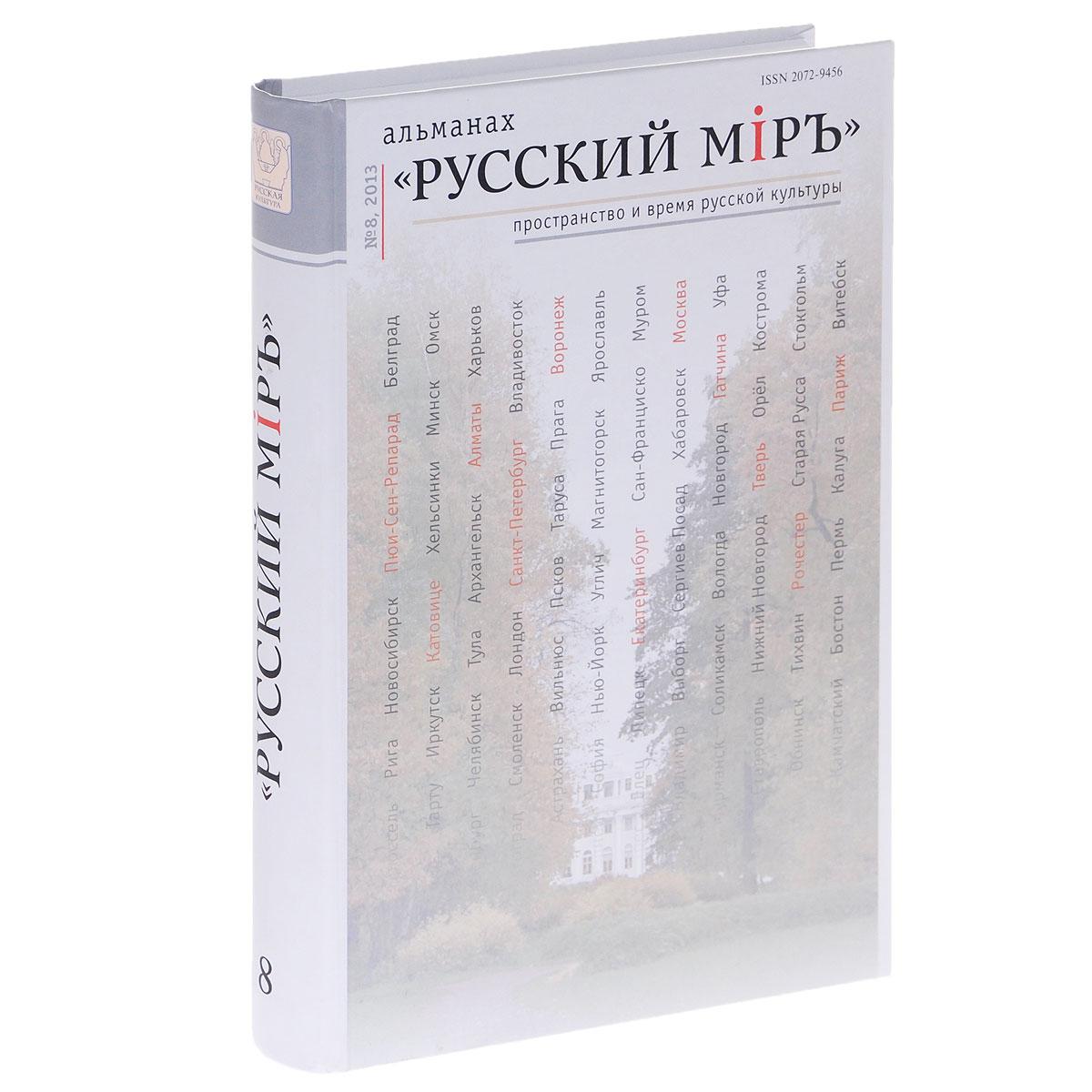 Русский мiръ. Пространство и время русской культуры. Альманах, №8, 2013 (+ DVD-ROM)