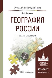 География России. Учебник и практикум