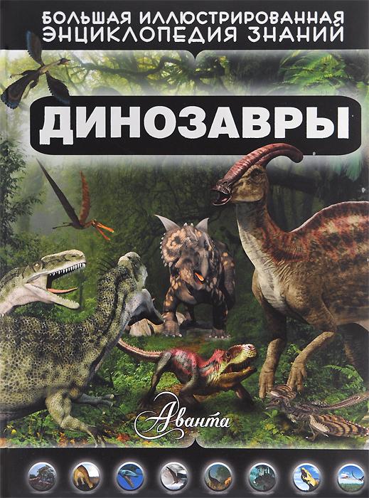 Динозавры12296407Как люди узнали о существовании динозавров? Зачем древние ящеры глотали камни? Как динозавры заботились о своем потомстве? Вегетарианцы и травоядные - у кого зубов больше? Для чего же зауроподам такая длинная шея? Рога, панцири, острые шипы - какие еще средства защиты имели травоядные? Какого динозавра юрского периода называют живым танком? Останки какой красавицы найдены на территории Монголии? Умели ли древние ящеры прыгать? Почему брахиозавры паслись стадами? Кого из динозавров ученые признали самым умным? Сколько мяса в день съедал гигантозавр? Какой динозавр и за что получил название страшный коготь? Кто из древних ящеров был лучшим охотником? Зачем дилофозавру двойной гребень? Какие динозавры умели плеваться ядом, как змеи? Дракорекс - динозавр или все же дракон? Кто из древних ящеров был самым тяжелым? Какой динозавр мог передвигаться только на задних конечностях? Для чего кентрозавр вставал на цыпочки? Как компсогнаты стали кинозвездами? Какой динозавр, подобно медведю,...
