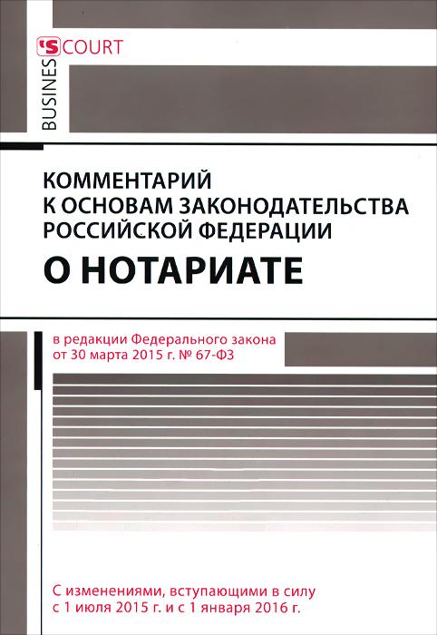 А. А. Ушаков Комментарий к основам законодательства Российской Федерации о нотариате