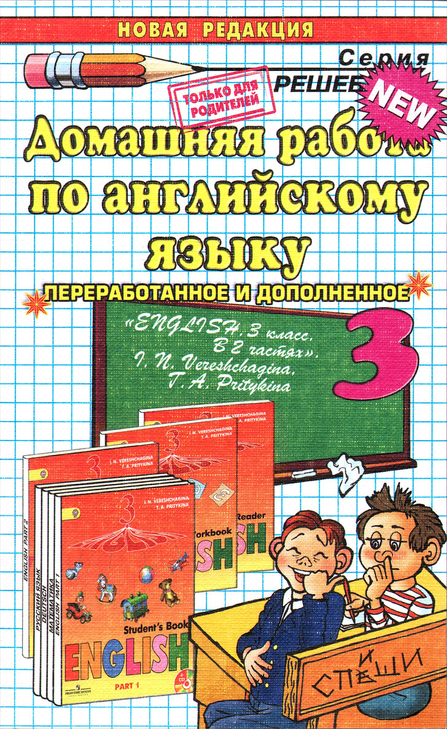 Английский язык. 3 класс. Домашняя работа. К учебнику И. Н. Верещагиной, Т. А. Притыкиной