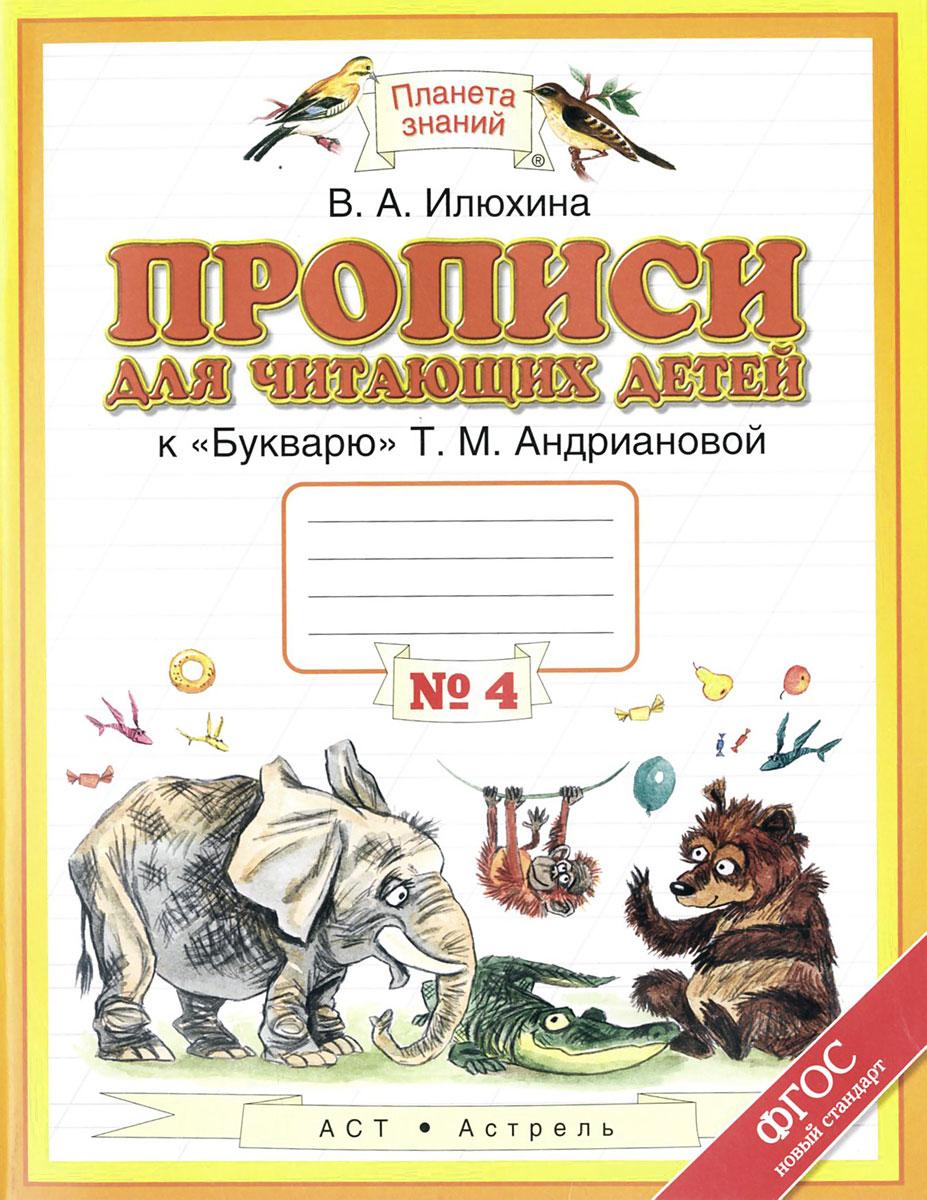 """Прописи для читающих детей к """"Букварю"""" Т. М. Андриановой. 1 класс. В 4 тетрадях. Тетрадь №4"""