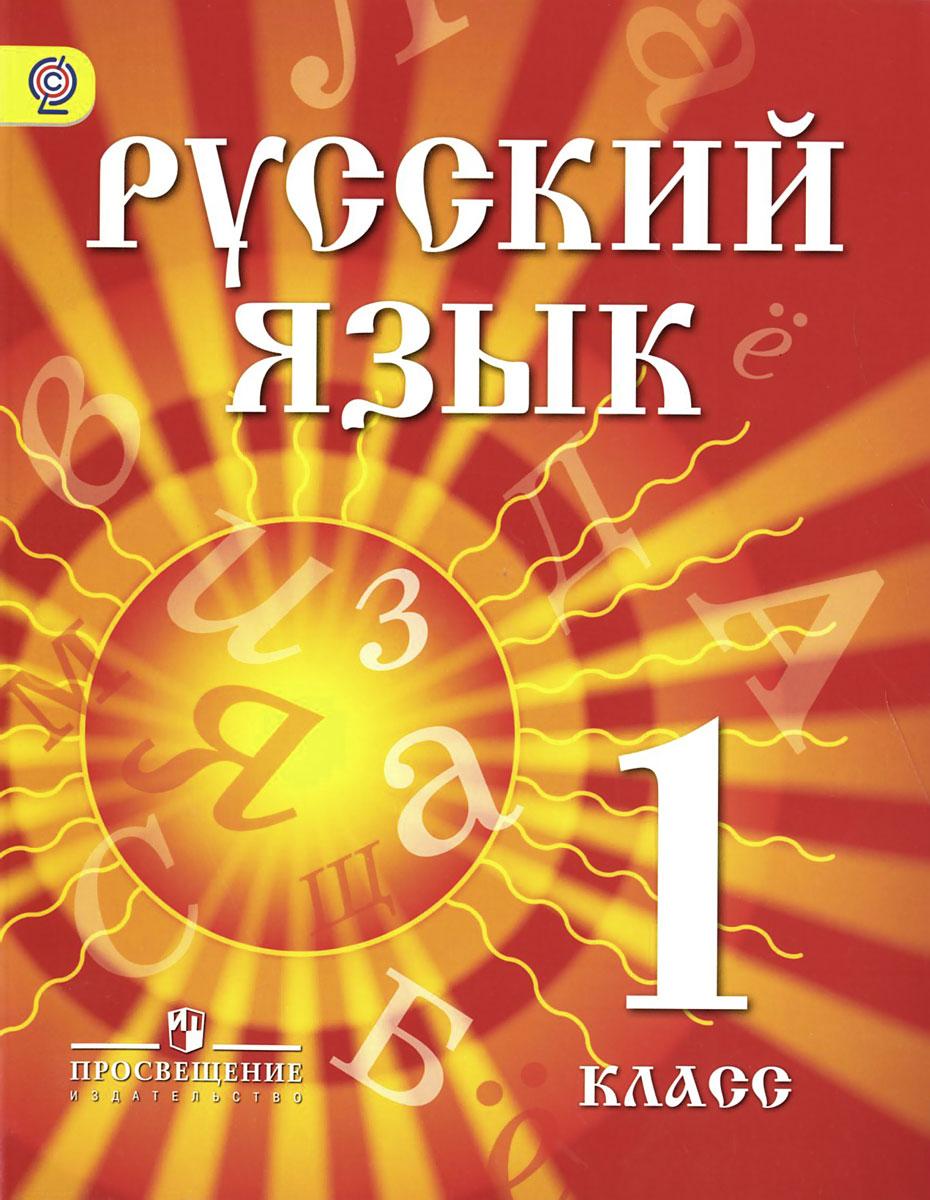 Русский язык. 1 класс. Учебник для детей мигрантов и переселенцев