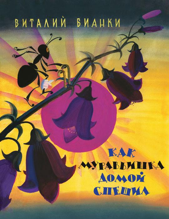Как муравьишка домой спешил12296407В познавательной сказке замечательного русского писателя-анималиста Виталия Бианки говорится о любопытном муравье, который забрался на дерево да и улетел с порывом ветра на березовом листочке далеко от муравейника. Ему надо добраться домой до захода солнца, иначе он не сможет попасть внутрь. Все бы ничего, но путь осложняет травмированная ножка. Муравьишку везут домой, сменяя друг друга, гусеница-землемер, паук-сенокосец, жужелица, блошачок, кузнечик, водомер, майский жук, гусеница-листовертка. В конце концов муравей попадает в свой муравейник и успевает забежать в последний открытый лаз. Украшение книги - иллюстрации Льва Токмакова. Существовало несколько изданий сказки с рисунками художника. К сожалению, полных комплектов оригинальных иллюстраций не сохранилось. Издательство Мелик-Пашаев подготовило новое издание книги, бережно отреставрировав и объединив уцелевшие оригиналы от предыдущих изданий. Сказка понравится детям дошкольного и младшего школьного возраста.