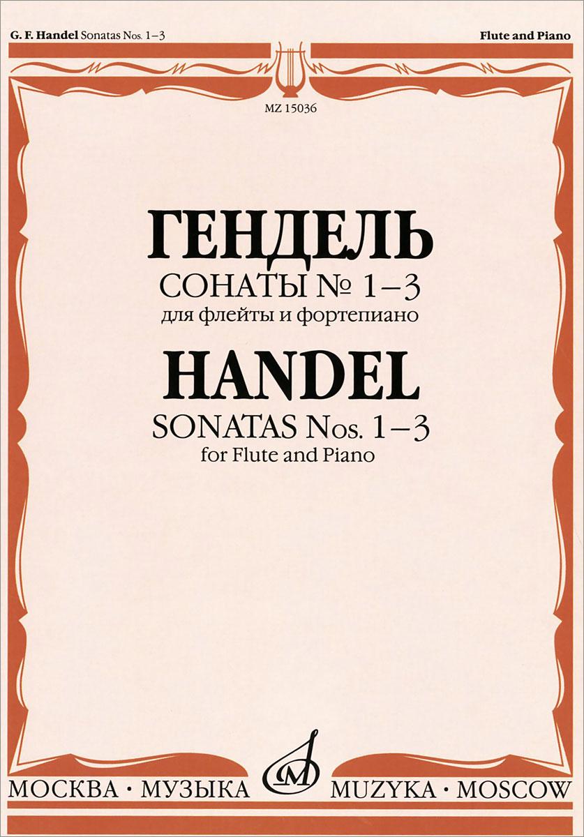 Гендель. Сонаты №1-3 для флейты и фортепиано