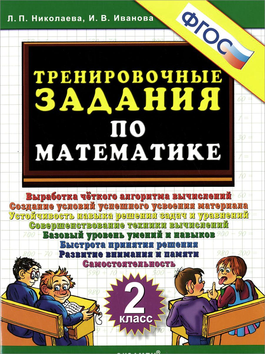 Математика. 2 класс. Тренировочные задания