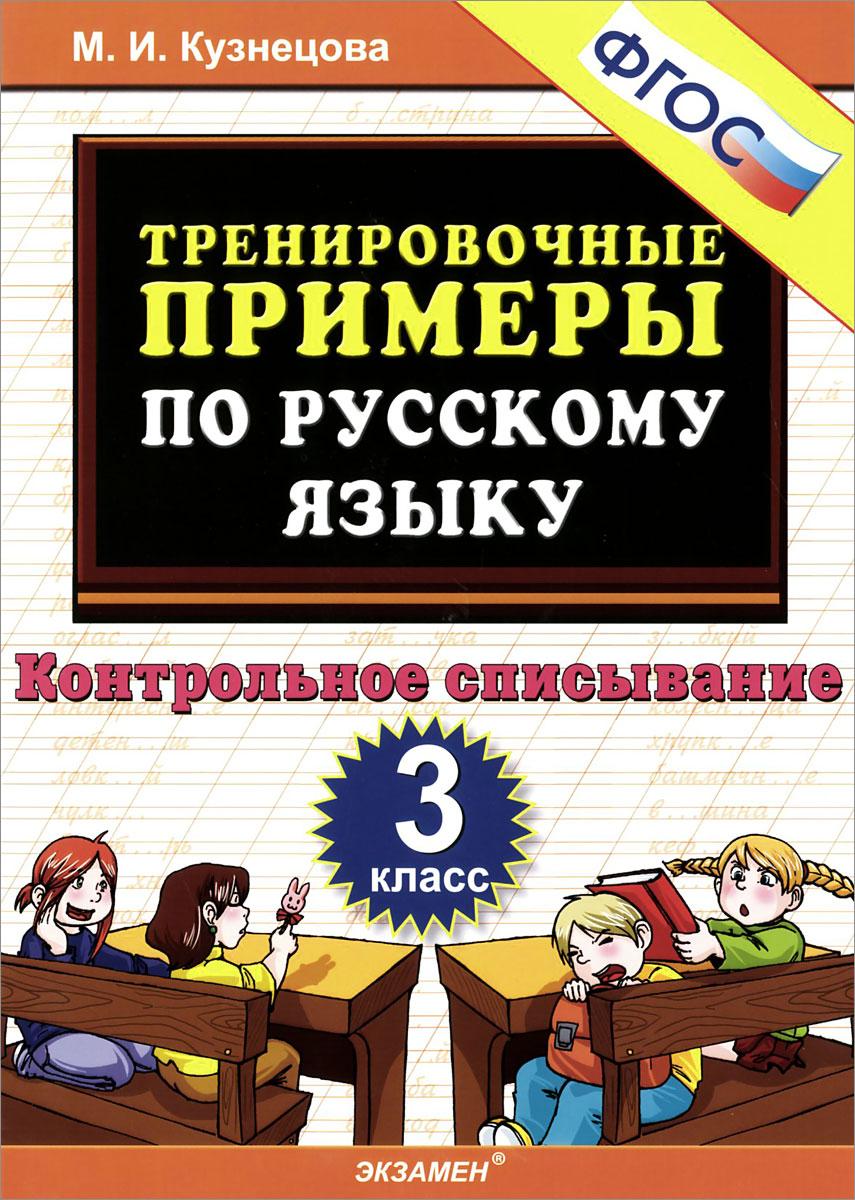 Русский язык. 3 класс. Контрольное списывание. Тренировочные примеры