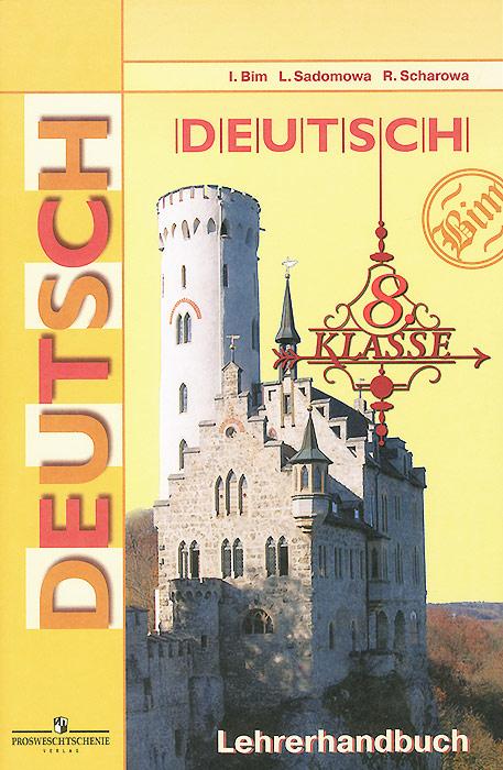 Немецкий язык. 8 класс. Книга для учителя / Deutsch: 8 Klasse: Lehrerhandbuch