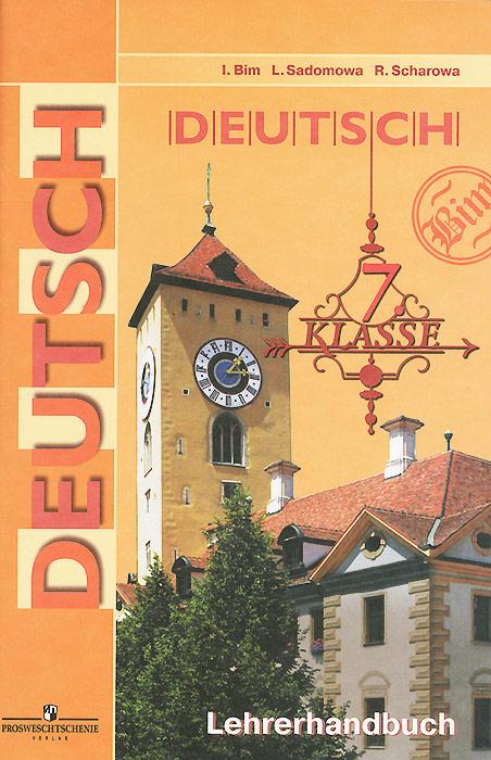 Немецкий язык. 7 класс. Книга для учителя / Deutsch: 8 Klasse: Lehrerhandbuch