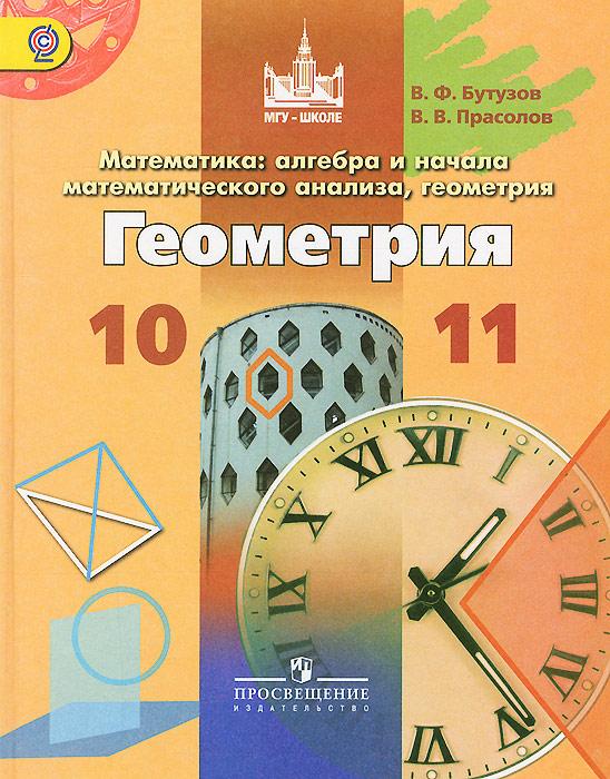 Математика. Алгебра и начало математического анализа, геометрия. Геометрия. 10-11 классы. Учебник
