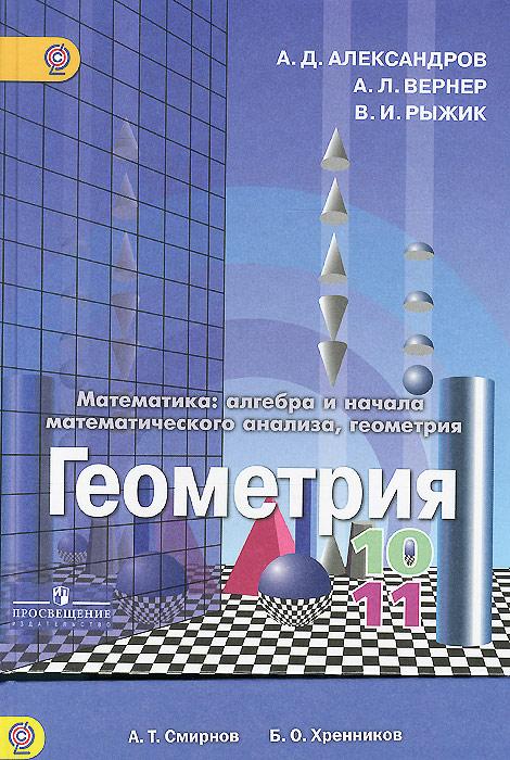 Математика. Алгебра и начала математического анализа, геометрия. Геометрия. 10-11 классы. Учебник