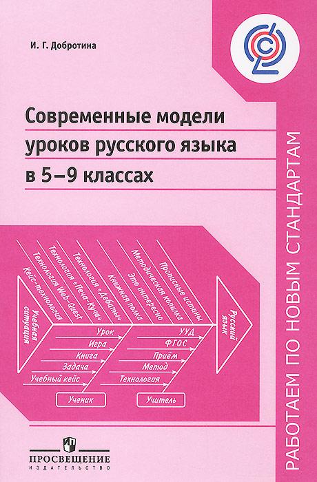 Современные модели уроков русского языка в 5-9 классах. Пособие для учителей