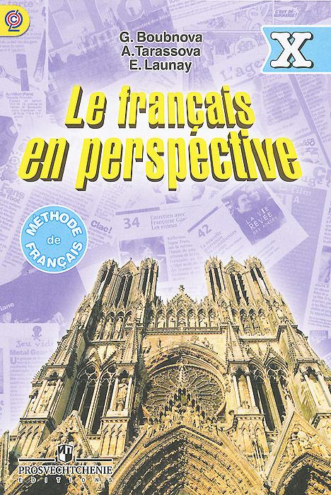 Le francais en perspective 10: Methode de francais / Французский язык. 10 класс. Учебник. Углубленный уровень