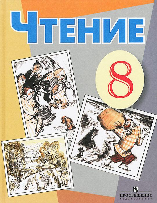 Чтение. 8 класс. Учебник