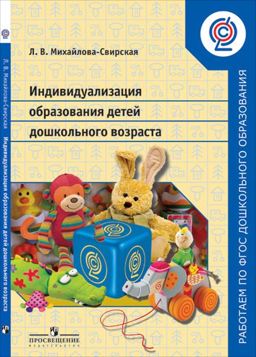 Индивидуализация образования детей дошкольного возраста. Пособие для педагогов