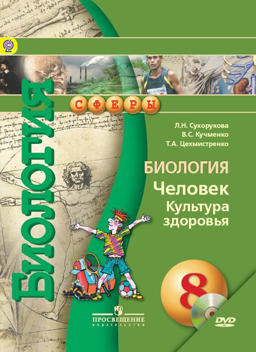 Биология. Человек. Культура здоровья. 8 класс. Учебник (+ DVD-ROM)