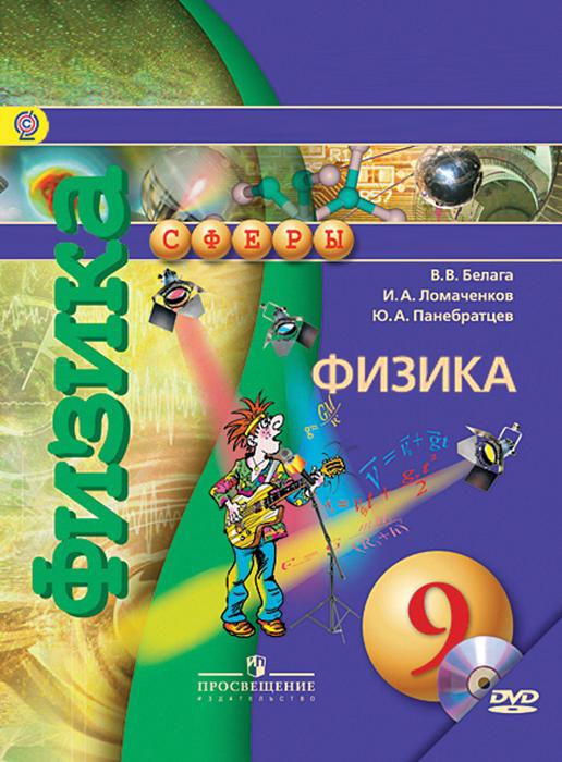 Физика. 9 класс. Учебник (+ DVD-ROM)