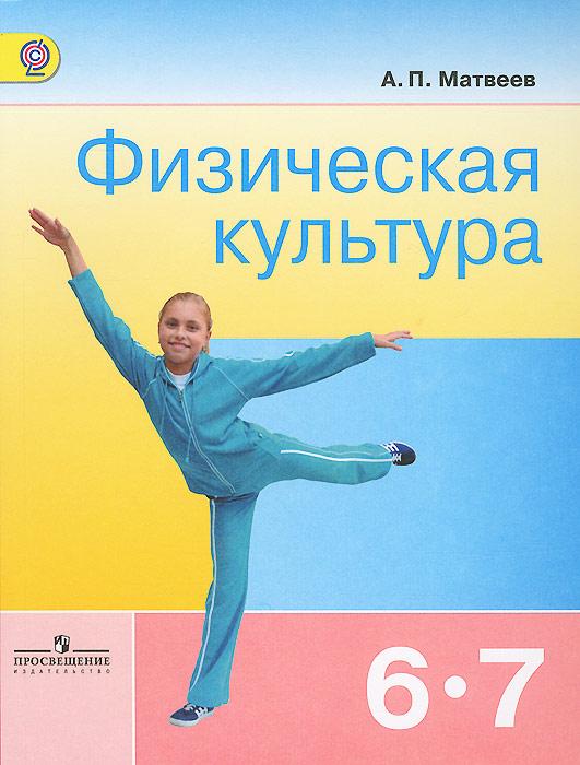 Физическая культура. 6-7 классы. Учебник