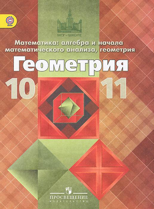 Математика. Алгебра и начала математического анализа, геометрия. Геометрия. 10-11 классы. Базовый и углубленный уровень. Учебник