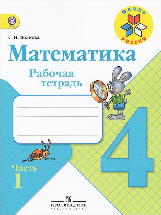 Математика. 4 класс. Рабочая тетрадь. В 2 частях. Часть 1