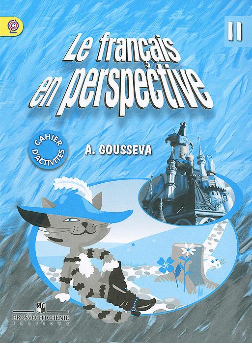 Le francais en perspective 2: Cahier d'activites /Французский язык. 2 класс. Рабочая тетрадь