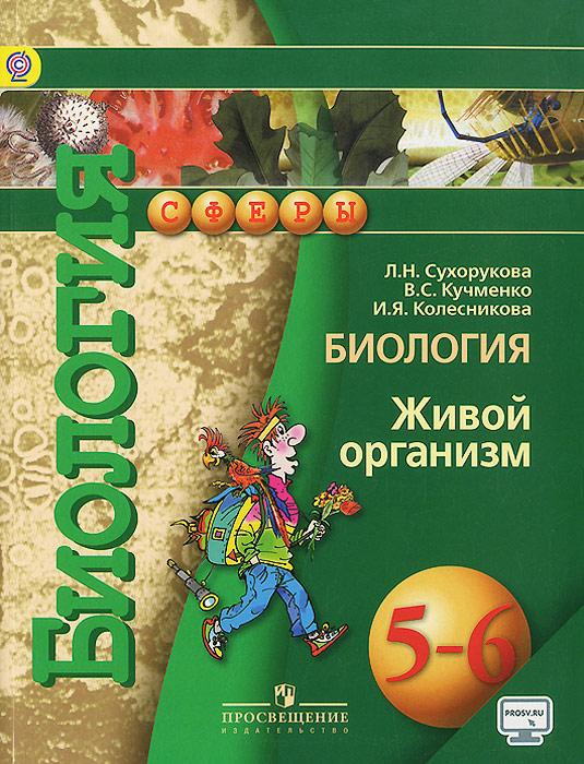 Биология. Живой организм. 5-6 класс. Учебник