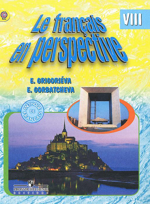 Le francais en perspective 8: Methode de francais / Французский язык. 8 класс. Учебник