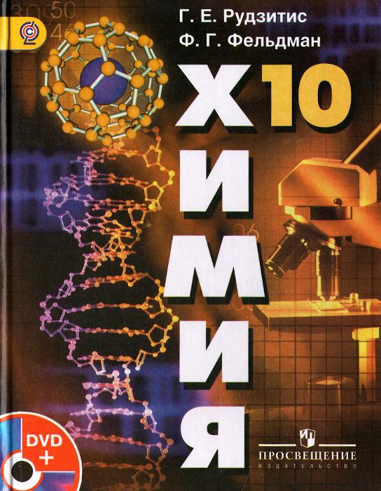 Химия. 10 класс. Базовый уровень. Учебник (+ DVD-ROM)