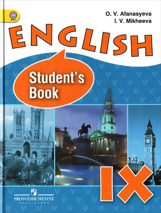 English IX: Student's Book / Английский язык. 9 класс. Учебник