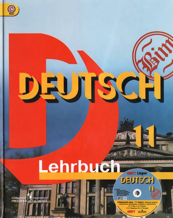 Deutsch 11: Lehrbuch / Немецкий язык. 11 класс. Базовый уровень. Учебник (+ CD-ROM)