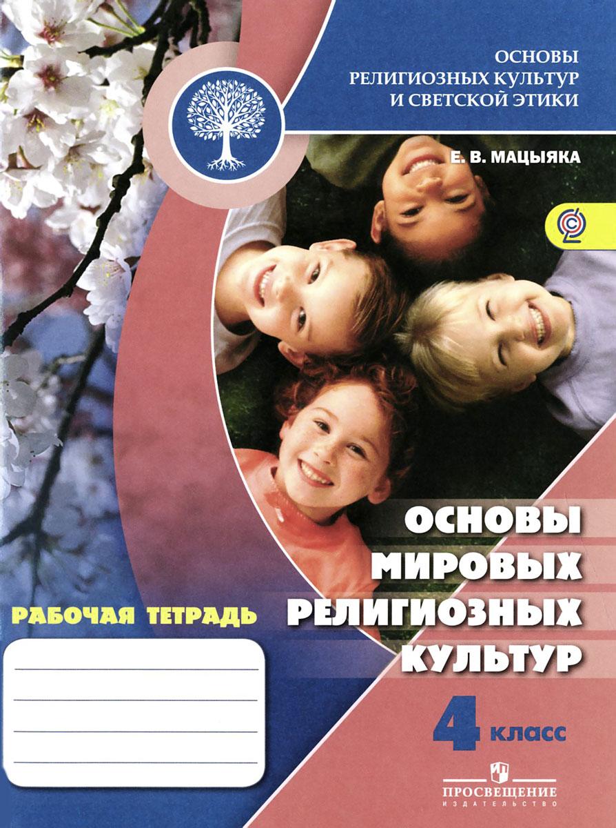 Основы мировых религиозных культур. 4 класс. Рабочая тетрадь ( 978-5-09-018979-8 )