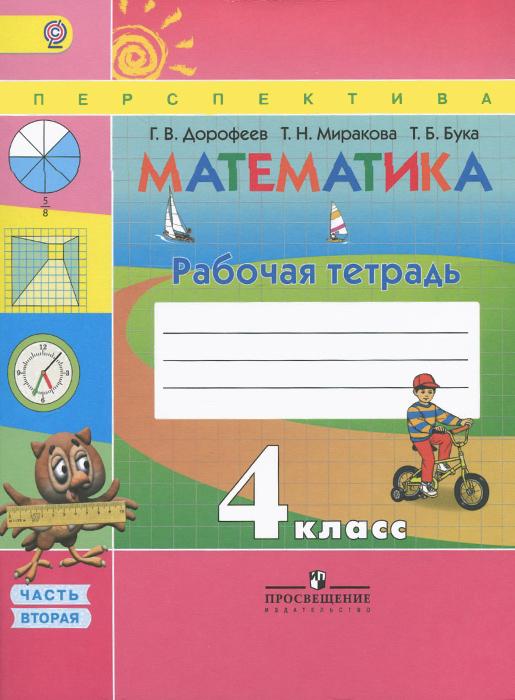 Математика. 4 класс. Рабочая тетрадь. В 2 частях. Часть 2