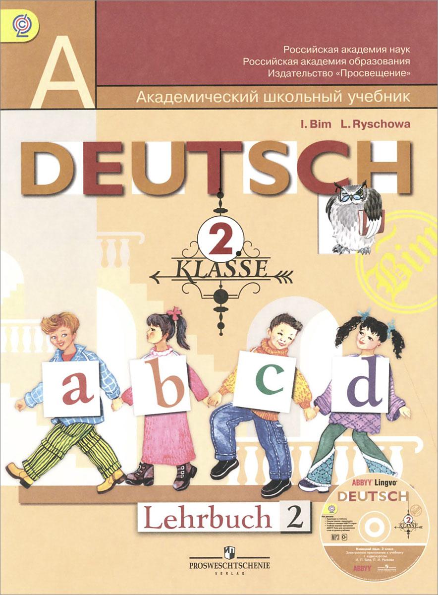 Deutsch: 2 Klasse: Lehrbuch / Немецкий язык. 2 класс. Учебник. В 2 частях (комплект + CD-ROM)