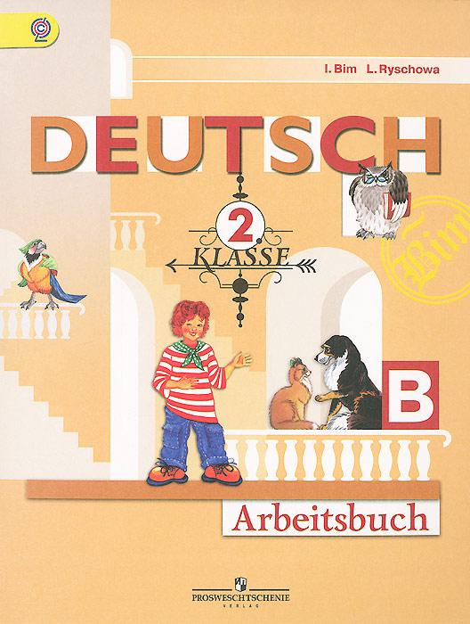 Deutsch: 2 Klasse: Arbeitsbuch / Немецкий язык. 2 класс. Рабочая тетрадь. В 2 частях. Часть B