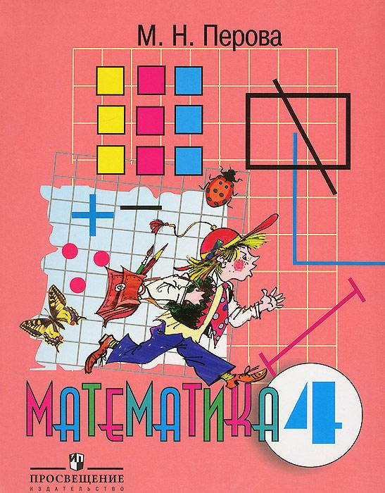 Математика. 4 класс. Учебник