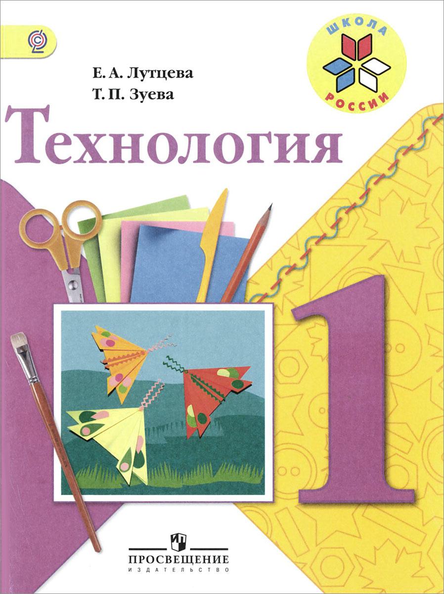 Технология. 1 класс. Учебник