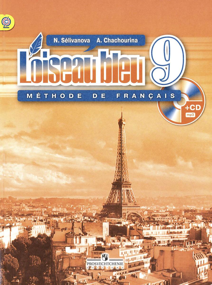 L'oiseau bleu 9: Methode de francais / Французский язык. 9 класс. Учебник (+ CD-ROM)