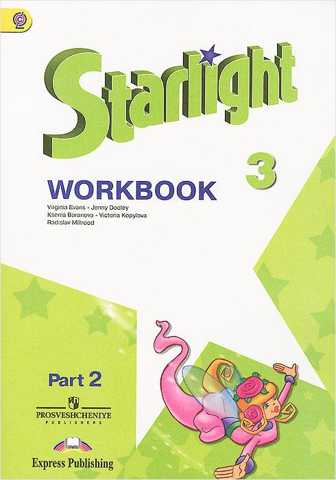 Starlight 3: Workbook: Part 2 / Английский язык. 3 класс. Рабочая тетрадь. В 2 частях. Часть 2 (+ наклейки)12296407Линия УМК Звездный английский (2-4 классы). Рабочая тетрадь является компонентом УМК серии Звёздный английский для учащихся 3 класса общеобразовательных учреждений и школ с углублённым изучением английского языка и включает 8 модулей, каждый из которых соотносится с соответствующим разделом учебника. Упражнения направлены на закрепление лексико-грамматического материала. Задания отличаются разнообразием форматов. Рабочая тетрадь сопровождается звуковым пособием для отработки навыков чтения вслух и аудирования, а также содержит стикеры.