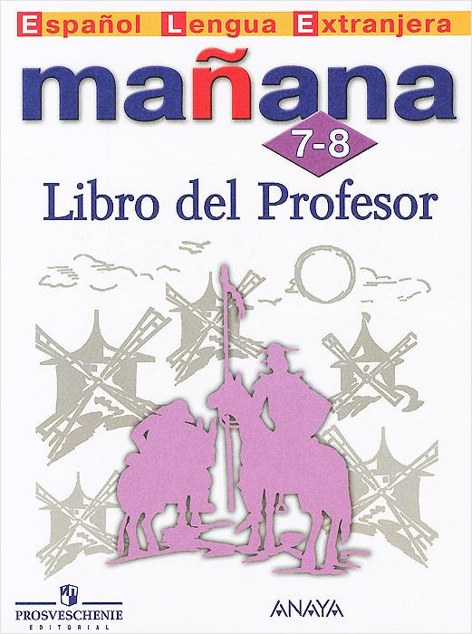 Manana 7-8: Libro del Profesor / Испанский язык. 7-8 классы. Второй иностранный язык. Книга для учителя