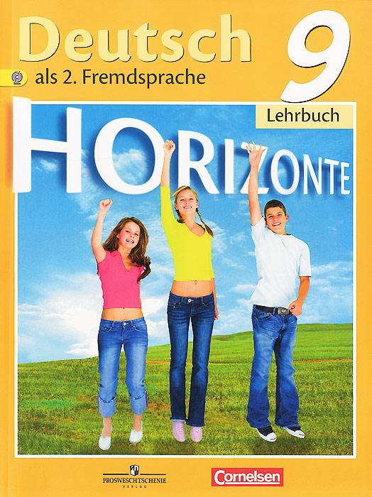 Deutsch 9: Lenrbuch / Немецкий язык. 9 класс. Второй иностранный язык. Учебник