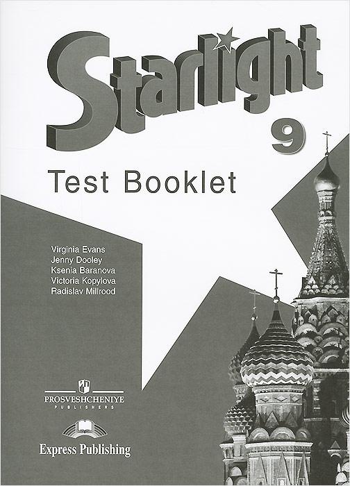 Starlight 9: Test Booklet / Английский язык. 9 класс. Контрольные задания