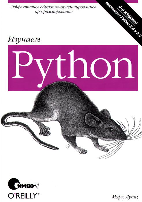 Изучаем Python. Подробный справочник