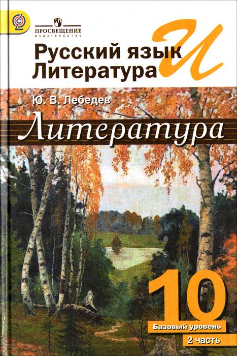 Русский язык и литература. Литература. 10 класс. Учебник. Базовый уровень. В 2 частях. Часть 2