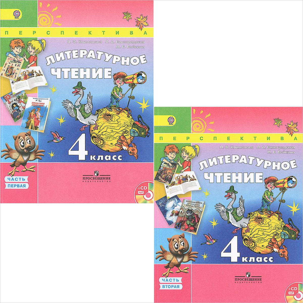 Литературное чтение. 4 класс. Учебник. В 2 частях (комплект + CD)
